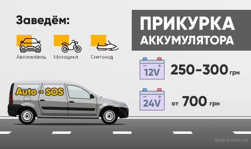 Прикурка авто и техпомощь на дороге по Киеву