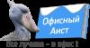 """Аксессуары для презентации и другие офисные принадлежности от компании """"Офисный Аист"""""""