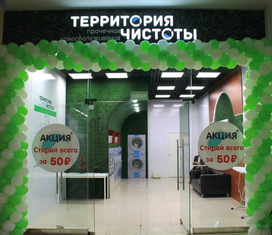 Прачечная самообслуживания в Екатеринбурге