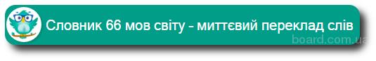 """Безкоштовний онлайн переклад текстів на """"M-translate"""""""