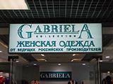 Изготовление рекламных наружных вывесок в Москве