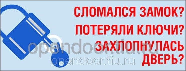 Срочное аварийное открытие замков квартир, сейфов, гаражей, автомобилей в Хабаровске.