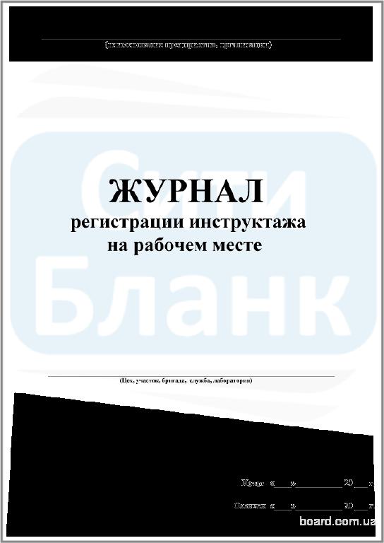 Журнал регистрации инструктажа на рабочем месте (96 стр.) от типографии Сити Бланк