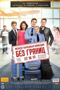 Лучшие русские комедии смотреть онлайн