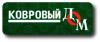"""Ковры в интернет-магазине """"Ковровый Дом Николаев"""""""