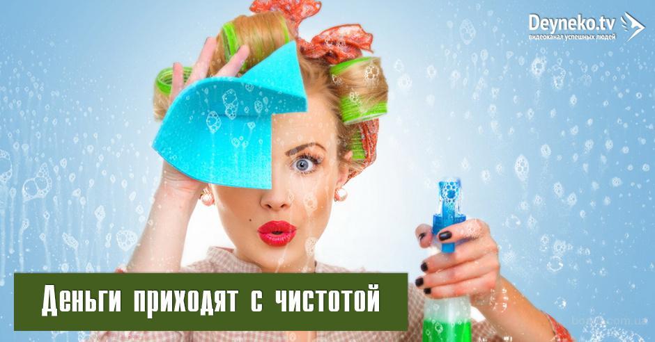 О связи денег с чистотой на Deyneko.TV