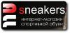На сайте Vse-krossovki.in.ua Вы найдете только лучшие примеры обуви