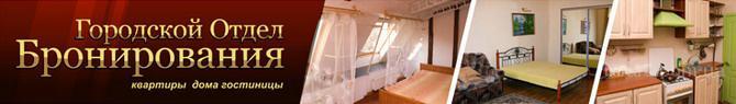 Бронирование гостиниц в Одессе