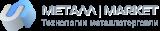 Информационный портал МеталлМаркет предлагает металлопрокат в Москве.