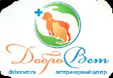 """Круглосуточная ветеринарная клиника """"ДоброВет""""."""