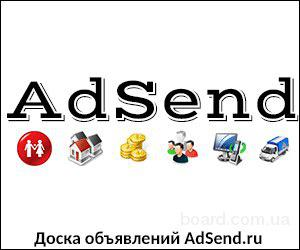 Купить и продать на доске объявлений AdSend