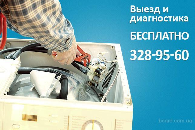 Ремонт бытовой техники в Екатеринбурге