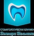 Стоматологической клиники доктора Мельника — весь спектр стоматологических услуг по доступным ценам.