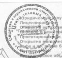 Печати по оттиску в Санкт-Петербурге