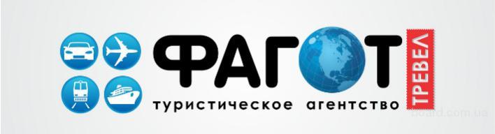 """Международные туры от Одесского Туроператора """"Фагот тревел"""""""