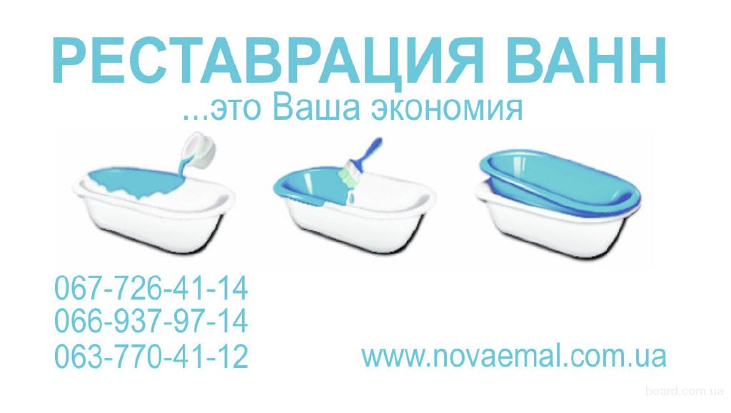 Реставрация эмалевого покрытия ванн