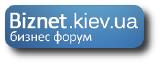"""Украинский бизнес форум """"Практика предпринимательства в Украине"""". Дропшиппинг в Украине"""