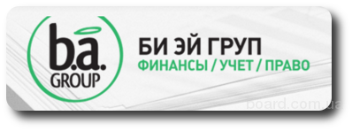 Бухгалтерские услуги в России