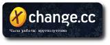 Обменник электронных валют: Bitcoin, Perfect money и другие