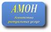 Услуга бальзамирования в Алматы и Казахстане