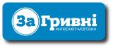 Интернет-гипермаркет «ЗаГривні» - низкие цены, большой ассортимент, удобная оплата.