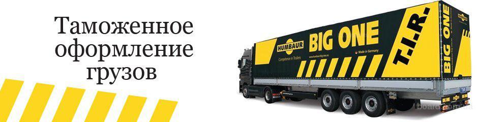выслушал услуга таможенное оформление грузов хотелось