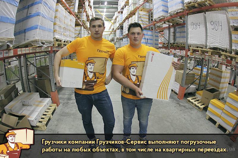 Услуги грузчиков в Сочи