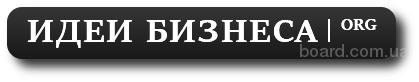 """Идеи для открытич малого бизнеса с нуля и без вложений на портале """"ИдеиБизнеса.Org"""""""