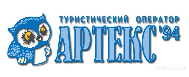 http://img.board.com.ua/a/1040549343/wm/0-turoperator-arteks-94-predlagaet-turyi.jpg