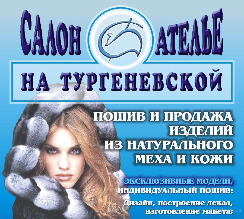 Меховое Ателье в Киеве. прочее.