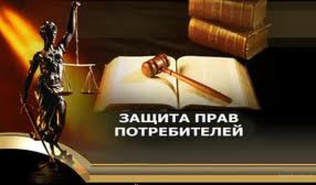 адвокат по защите прав потребителей в краснодаре вдруг