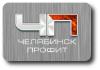 Продажа металлопроката в Челябинске
