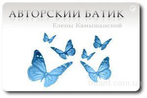 Платки - холодный батик авторской работы женщине - прочее ...: http://board.com.ua/m0108-1040681655-platki-holodnyij-batik-avtorskoj-rabotyi.html