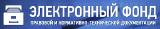 Электронный фонд правовой и технической документации. ГОСТы