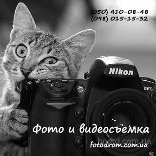 Видеосъемка, фотосъемка, монтаж.