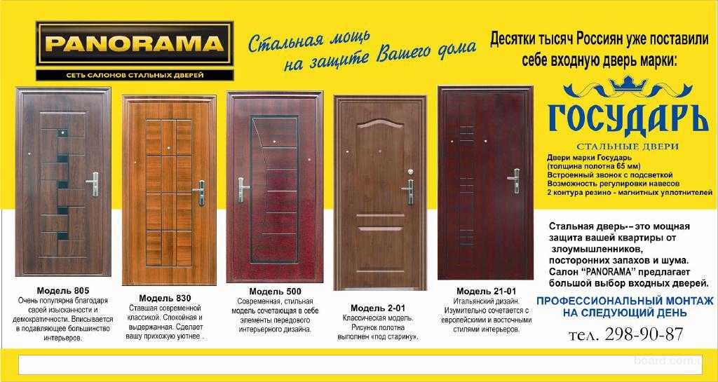 двери металлические входные до 9 тысяч