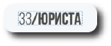Бесплатные юридические консультации онлайн от «33 Юриста»