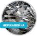 Скупка цветных металлов в Москве и Митино