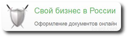 Помощь в регистрации бизнеса в России