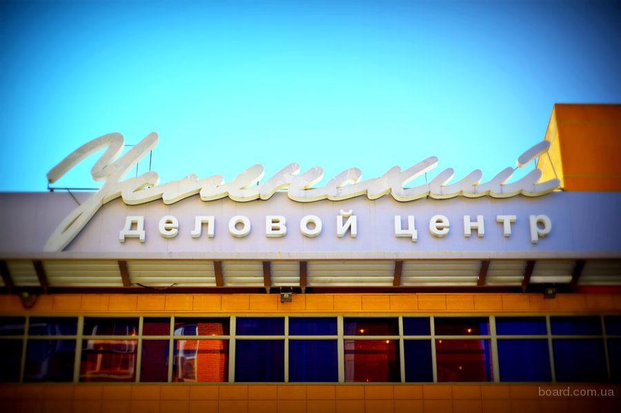 Офисы в деловом центре «Успенский» в Красногорске