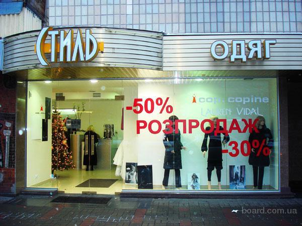 Сетевые Магазины Женской Одежды С Доставкой
