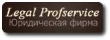 Юридические услуги предприятиям, организациям и физическим лицам от Лигал ПрофСервис