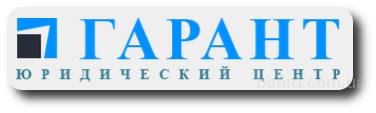 Услуги юриста и адвоката в Сургуте