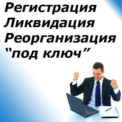 регистрация ооо и др.
