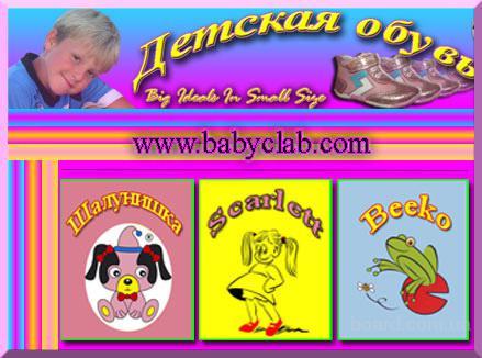 Интернет Магазин Детской Обуви Детей