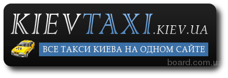 Службы такси Киева.