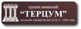 """Юридическая компания """"ТЕРЦИУМ"""""""