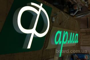 Световые буквы и знаки от агенства наружной рекламы Фаворит Принт