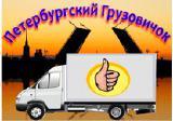 Грузоперевозки в СПб и ЛО