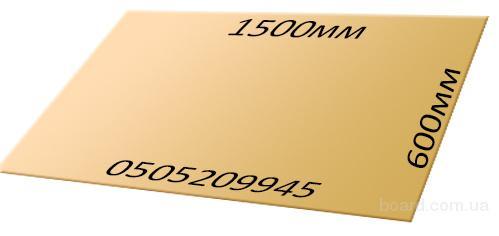 Листы латунные Л63 0,5мм 1,0мм 1,5мм 2,0мм 3,0мм